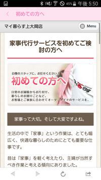 掃除、家事代行やハウスクリーニングのサービス【マイクラス】 poster