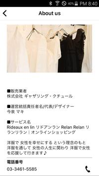 リドアンラン&リランリラン レースのブラウスなどの洋服通販 apk screenshot