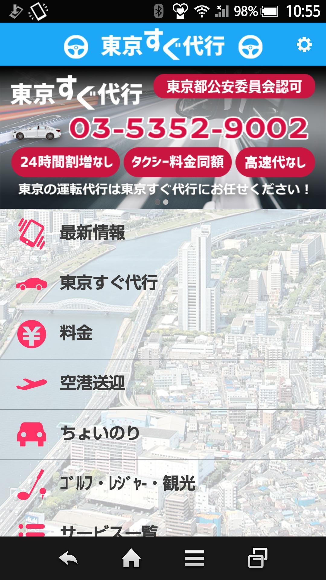 東京 免許 更新
