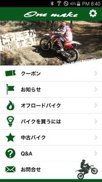 京都市の中古バイク、オフロードバイク専門店【ワンメイク】 poster