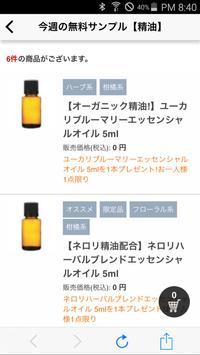 アロマ|エッセンシャルオイル(精油)通販 ナチュラスサイコス apk screenshot