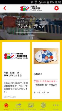 磁器工房FUKUKYU poster