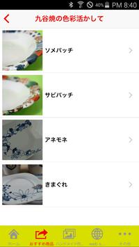 磁器工房FUKUKYU apk screenshot