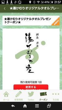 湯けむりアプリ@綱島 apk screenshot