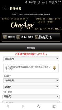 中野区や東京23区内の賃貸物件をお探しなら 中野区賃貸情報館 apk screenshot