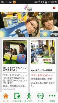 ぱれっとNight poster