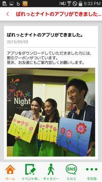 ぱれっとNight apk screenshot