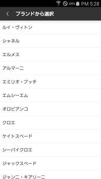 ブランドバッグ・財布の通販 ブランドショップユービー apk screenshot