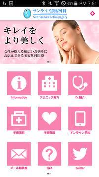 千葉の脱毛、ヒアルロン酸やプチ整形は【サンライズ美容外科】 poster