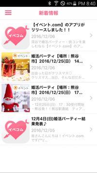 埼玉県で婚活・恋活パーティーなら【イベント.com】 screenshot 1