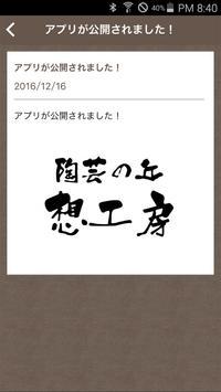 陶芸の丘 想工房 screenshot 2