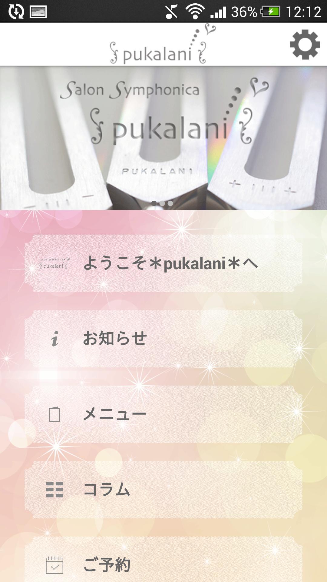 *pukalani* サロン☆シンフォニカ *プカラニ* poster