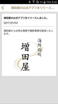 増田屋 screenshot 1