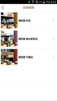 増田屋 screenshot 2