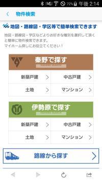 マッケンジーハウス秦野支店 screenshot 1