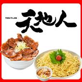 つけ麺&豚丼 天地人 icon