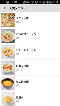 つけ麺&豚丼 天地人 apk screenshot