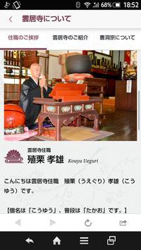 新潟で葬儀や永代供養の墓をお探しなら、【曹洞宗 雲居寺】 apk screenshot