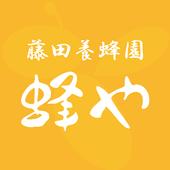 藤田養蜂園 蜂や icon