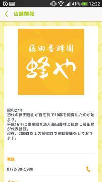藤田養蜂園 蜂や screenshot 1