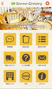グルテンフリー食品(パンやパスタ等)通販【山王グローサリー】 poster
