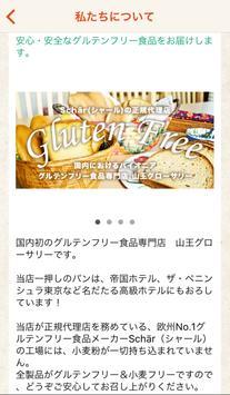 グルテンフリー食品(パンやパスタ等)通販【山王グローサリー】 apk screenshot