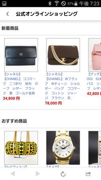ブランド品やジュエリーの買取販売、遺品整理なら【銀座パリス】 apk screenshot