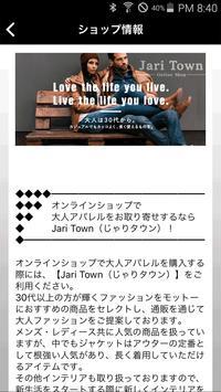 Jari Town - 大人のファッションやインテリア通販 screenshot 1