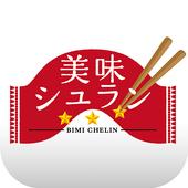 美味シュラン icon