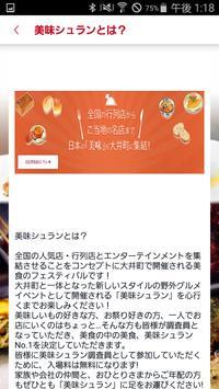 美味シュラン screenshot 1