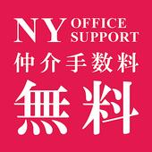 大阪の賃貸オフィスや賃貸事務所なら NYオフィスサポート icon