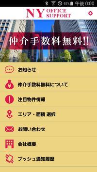 大阪の賃貸オフィスや賃貸事務所なら NYオフィスサポート poster