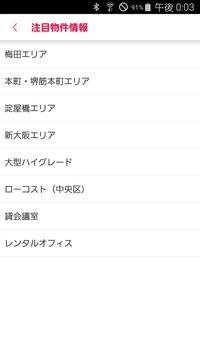 大阪の賃貸オフィスや賃貸事務所なら NYオフィスサポート apk screenshot