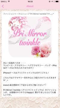 iPhoneケースやアクセサリー&ファッション通販 プリミラ screenshot 1