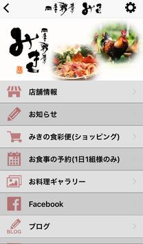 野菜やお肉など旬の食材をご提供する【四季彩菜 みき】 poster