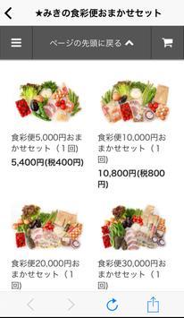 野菜やお肉など旬の食材をご提供する【四季彩菜 みき】 screenshot 1
