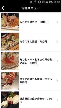茅ヶ崎の地酒や新鮮な魚介料理が味わえる居酒屋【笑男酒場】 screenshot 1