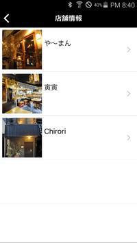 茅ヶ崎の地酒や新鮮な魚介料理が味わえる居酒屋【笑男酒場】 screenshot 2