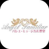 神奈川県バレエ・ミュージカル教室Angel Familiar icon