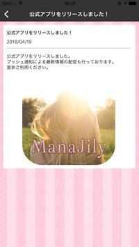 レディースブランドのセレクトショップ通販 ManaJily screenshot 2
