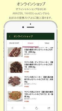 屋久島ペットワン|愛犬・愛猫のための屋久鹿肉ペットフード通販 apk screenshot