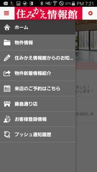 住みかえ情報館 apk screenshot
