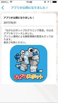 岐阜の小学生向けプログラミング教室なら【ながらロボット】 screenshot 2