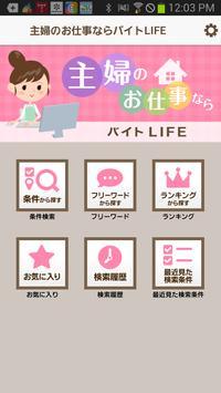 主婦のお仕事ならバイトLIFE poster