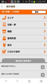 主婦のお仕事ならバイトLIFE apk screenshot