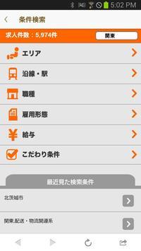 高時給のお仕事ならバイトLIFE apk screenshot