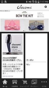 clocomi (クロコミ) -手芸・ハンドメイド素材- poster