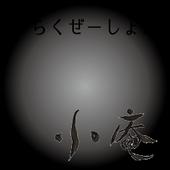 青山小庵 icon