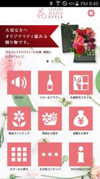 ギフトや供花ならフラワーショップのSAPPORO花STYLE poster