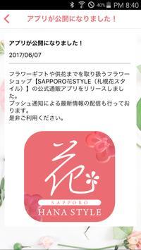 ギフトや供花ならフラワーショップのSAPPORO花STYLE apk screenshot